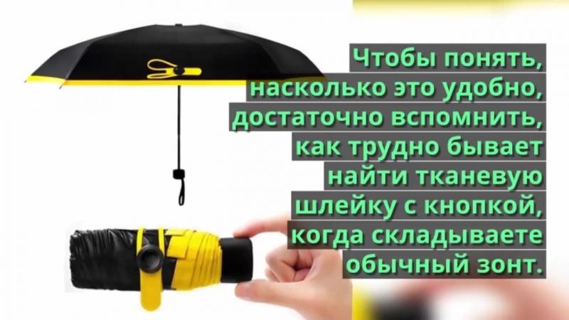 Mini Pocket Umbrella универсальный карманный зонтик обзор _ Мини зонт купить » Freewka.com - Смотреть онлайн в хорощем качестве