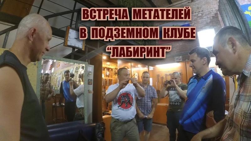 Встреча метателей в подземном клубе Лабиринт