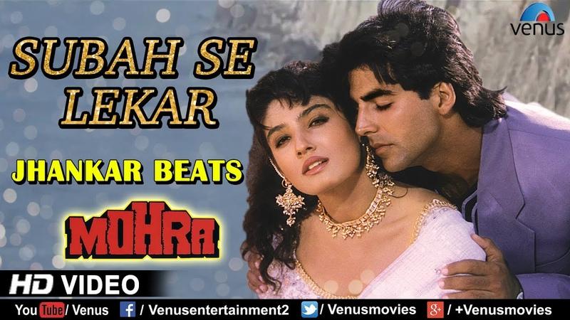 सुबह से लेकर शाम तक Subah Se Lekar Full Song With JHANKAR BEATS Mohra Bollywood Romantic Songs