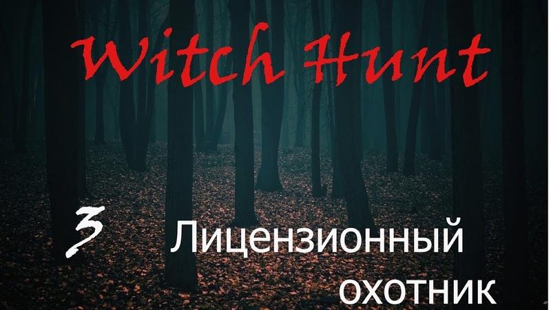 Witch Hunt - 3 серия - Лицензионный охотник (прохождение на русском)
