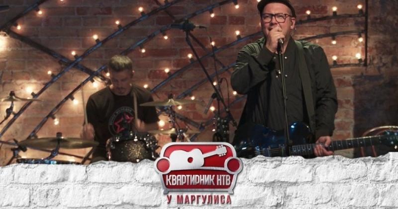 Сергей Бобунец и его команда — в субботу в «Квартирнике НТВ у Маргулиса»