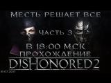 Раковальня с Ребулкингом №11 || Dishonored 2