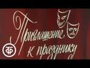 Приглашение к празднику. К 75-летию Высшего театрального училища им. Б.В.Щукина (1989)
