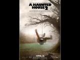 Дом с паранормальными явлениями 2 (2014)комедия