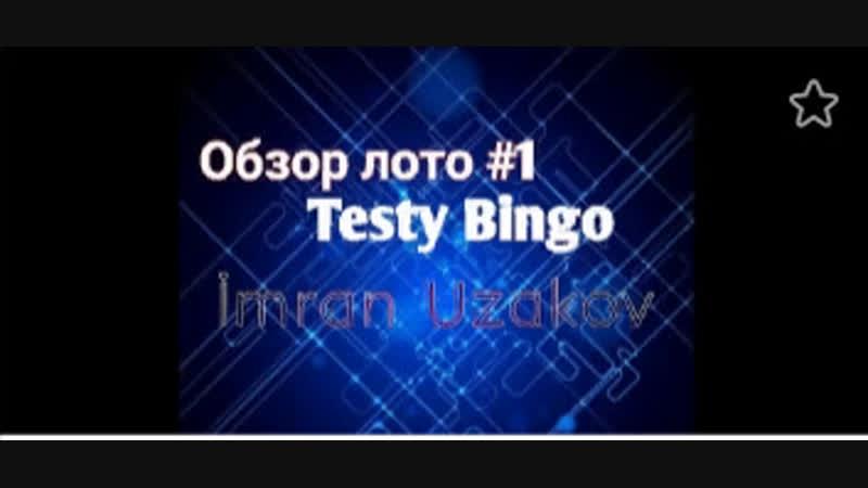 Видео про сайт Testy Bingo