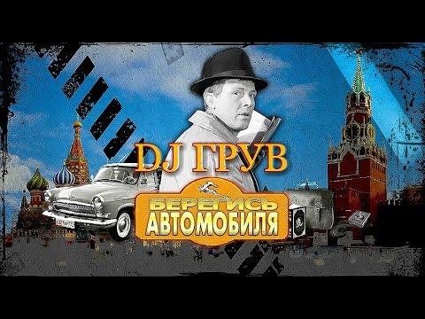 DJ ГРУВ - Берегись автомобиля (Official Video rmx)