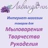 Мыловарение и творчество Нижний Новгород