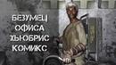 Псих Джонни Вес из офиса Хьюбрис Комикс | История Мира Fallout 3 Лор