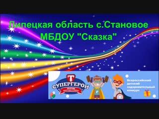 """Муниципальное бюджетное образовательное учреждение """"Сказка"""" с.Становое"""