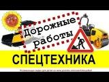 СПЕЦТЕХНИКА: Дорожные работы. Развивающее видео для детей.