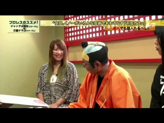 Pro Wrestler Susume 057 (Jungle Kyona, Nastuko Tora)