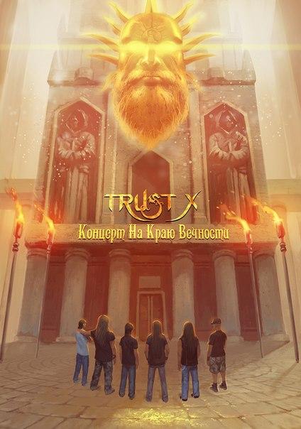 TRUST X - Концерт на краю вечности