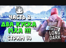 14 ДВА КУСКА МХА Стрим The Long Dark