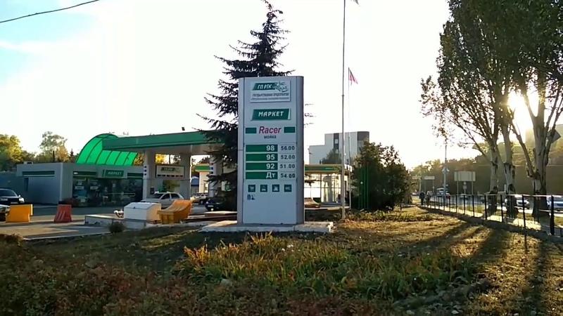 ЦЕНЫ НА БЕНЗИН В ДНР 2018! МАКЕЕВКА.
