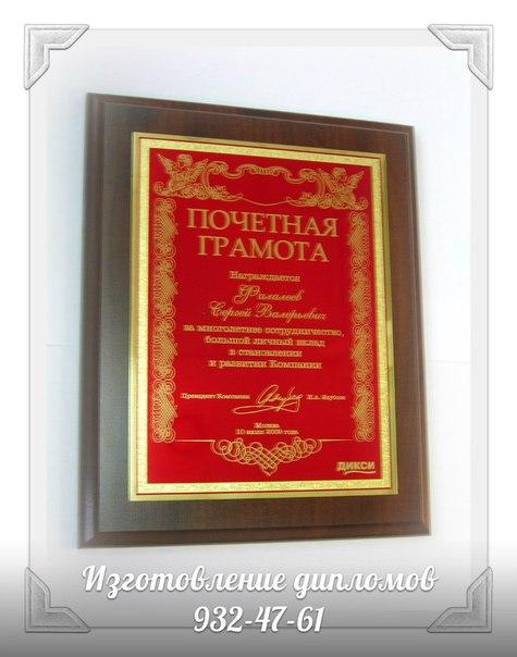 памятные дипломы, наградные доски