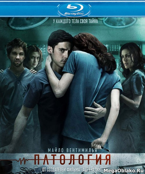 Патология / Pathology (2008/BDRip/HDRip)