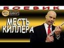 Русский боевик 2017 МЕСТЬ КИЛЛЕРА фильм новинка
