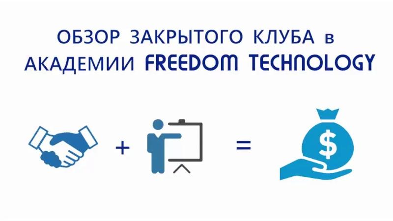 Обзор Закрытого Клуба в академии Freedom Technology