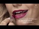 Новинка от Avon: губная помада Матовое превосходство. Металлик