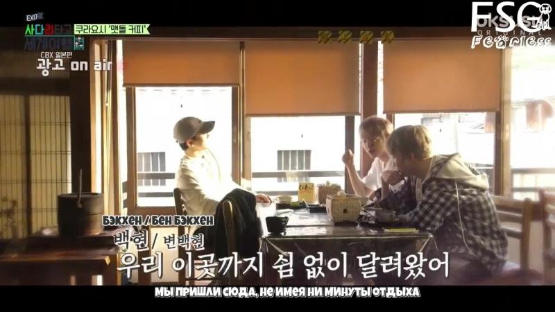 [РУС. САБ] EXO CBX @ Путешествуем по миру на лестнице ЕХО, Эпизод 34 Travel the world on EXO's ladder, Episode 34
