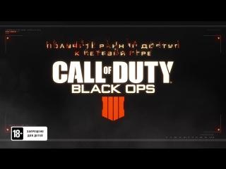 Call of Duty Black Ops 4 – Получите доступ к BETA-версии для PS4!
