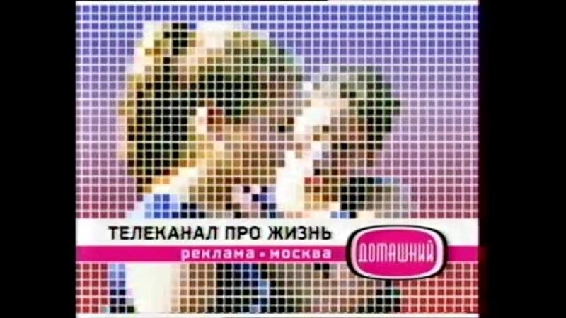 (staroetv.su) Рекламная заставка (Домашний, 28.08-30.11.2006) (1)