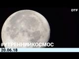 [Игровые новости] #Утренний Космос 20.06.2018