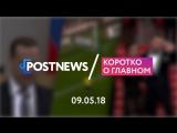 09.05 | Финал Кубка России по футболу