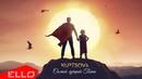 KUPTSOVA - Самый лучший папа / Lyrics