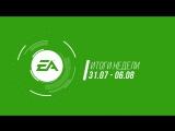 EA — Итоги недели №24