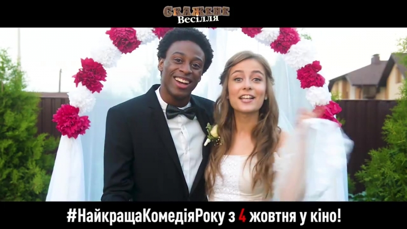 Катя та Франсуа запрошують вас на Скажене Весілля!