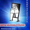 Метод Молнии/Стрелки Константина Болдырева.