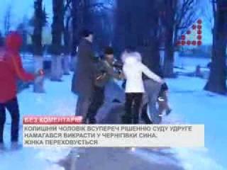 USA vs Ukraine. Батьку викрадачеві зняли штани та силою забрали сина