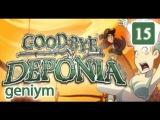 Прохождение игры Goodbye Deponia. Часть 15