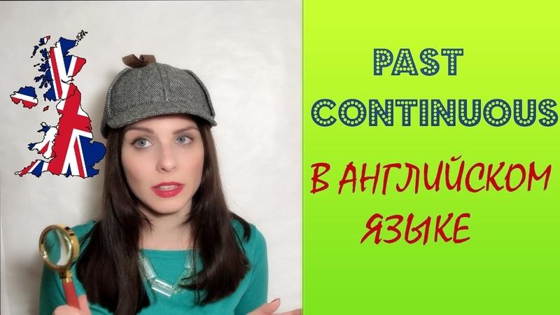 Past Continuous/ Времена в английском