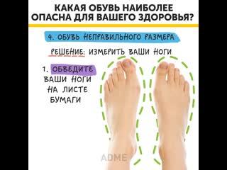 Самая опасная обувь для вашего здоровья!