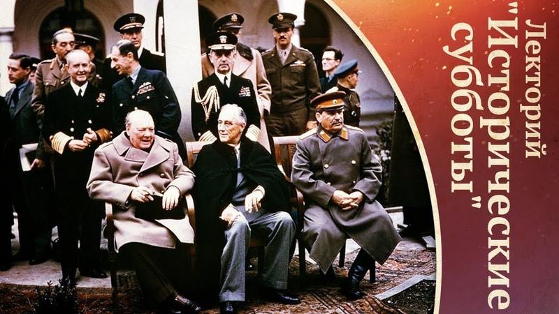 Ялта 1945 года о прочности послевоенного мироустройства