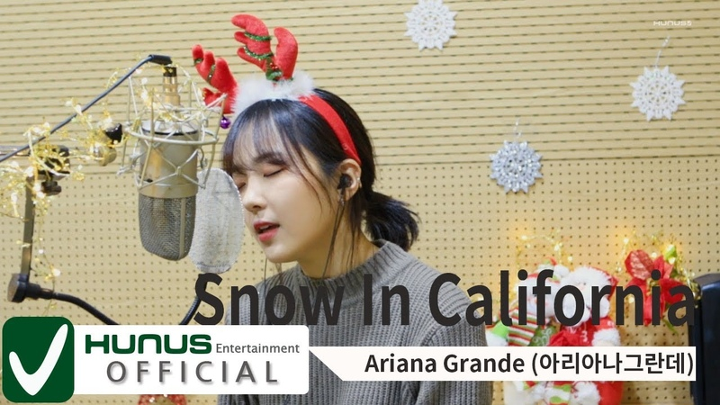 [Special] Ariana Grande - Snow In California Cover by 엘리스 혜성(ELRIS HYESEONG)