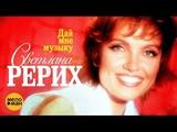 Светлана Рерих - Дай мне музыку! (Official Video)