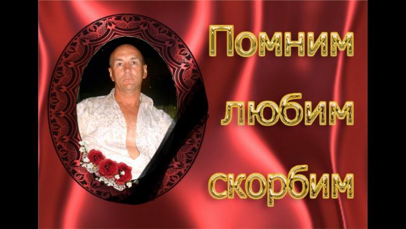 Светлая память Олегу Довыденко...40 дней со дня смерти...Покойся с миром...
