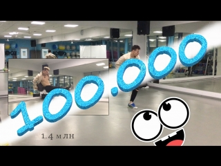 NILETTO - 100000 подписчиков - официальный танец (Данил Хаски)