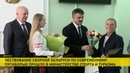 Белорусских пятиборцев чествовали в Минспорта
