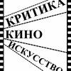 Кинокритика и киноискусство