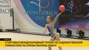 Сто гимнасток из десяти стран соревнуются на турнире на призы Марины Лобач