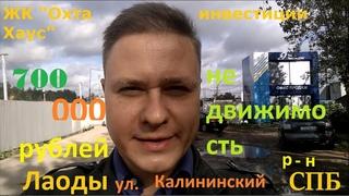 ЖК Охта Хаус в Красногвардейском р-не СПб