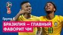 ЧМ 2018 Группа E Прогноз Кто выйдет из группы Бразилия главный фаворит чемпионата мира