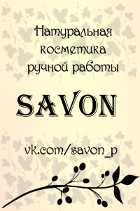 Savon Savon, 21 ноября , Пермь, id174765510