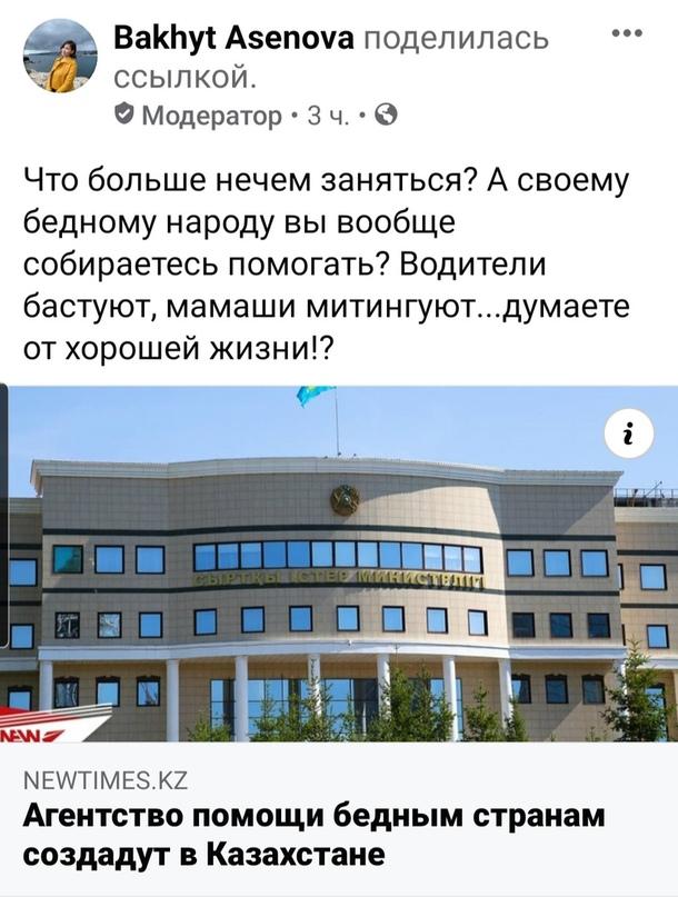Казахстанское агентство международного развития «KazAID» намерены создать к сере...