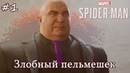 Spider Man 1 2018 Злобный пельмешек