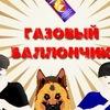 """""""Газовый баллончик"""" - первая в мире онлайн игра-"""
